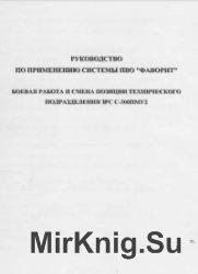 Руководство по применению системы ПВО «Фаворит». Боевая работа и смена пози ...