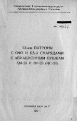 23-мм патроны с ОЗФ и БЗ-А снарядами к авиационным пушкам АМ-23 и НР-23 (НС-23)
