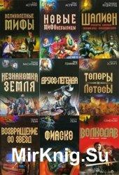 Книжная серия «под Дозоры» в 48 томах