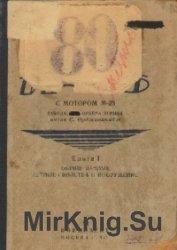 Самолет И-16 с мотором М-25. Книга 1