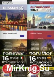 Базовые тренинги Английский, Испанский, Итальянский, Русский