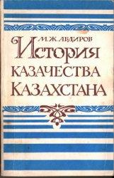 История казачества Казахстана