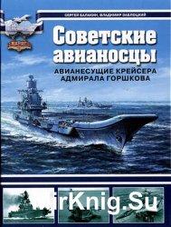 Советские авианосцы. Авианесущие крейсера адмирала Горшкова