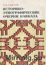 Историко-этнографические очерки Кавказа