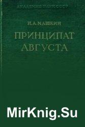 Принципат Августа. Происхождение и социальная сущность