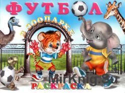 Футбол в зоопарке