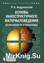 Основы наноструктурного материаловедения. Возможности и проблемы