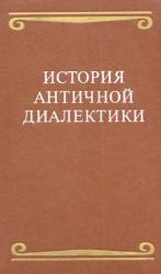 История античной диалектики