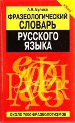 А.Н. Булыко. Фразеологический словарь русского языка: Около 7000 фразеологи ...