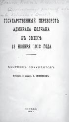 Государственный переворот адмирала Колчака в Омске 18 ноября 1918 года. Сбо ...