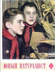 Юный натуралист №1 1956