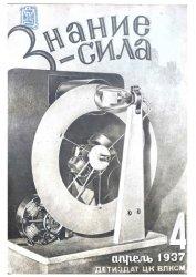 Знание - сила №4 1937