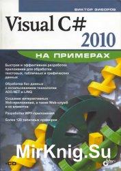 Visual C# 2010 на примерах (+CD)