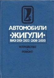 """Автомобили """"Жигули"""" моделей BAЗ-2101, -2102, -21011, 21013: Устройство и  ..."""
