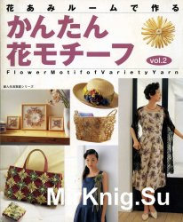 Flower motif of variety yarn vol.2