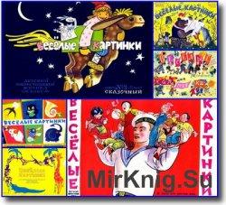 Весёлые картинки 1957 (№1-12)