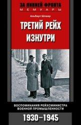 Третий рейх изнутри. Воспоминания рейхсминистра военной промышленности. 193 ...