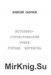 Историко-статистический очерк г. Витебска