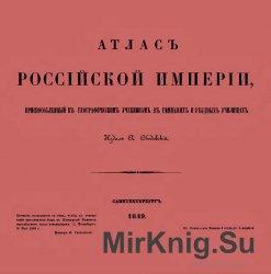 Атлас Российской империи, приспособленный к географическим учебникам в гимн ...