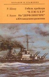 Гибель крейсера ''Блюхер''. На ''Дерфлингере'' в Ютландском сражении