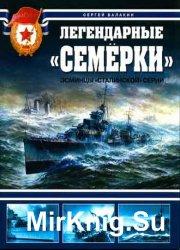 Легендарные «семерки». Эсминцы «сталинской» серии