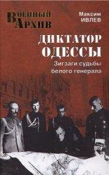 Диктатор Одессы. Зигзаги судьбы белого генерала