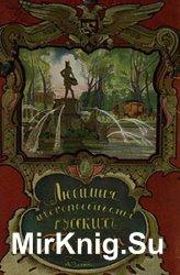 Любимые местопребывания русских государей  (1913)