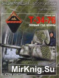 Средний танк Т-34-76. Первый год войны
