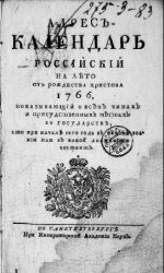 Адрес-календарь российский на лето от рождества Христова 1766, показывающий ...