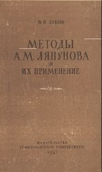Методы А.М. Ляпунова и их применение