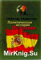 Политическая история Испании XX века
