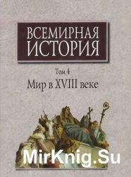 Всемирная история. В 6-ти томах. (Т.1-5)