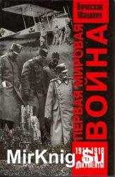 Первая мировая война 1914-1918. Факты Документы