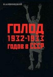 Голод 1932-1933 годов в СССР: Украина, Казахстан, Северный Кавказ, Поволжье ...