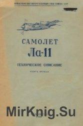 Самолет Ла-11. Техническое описание. Книга 1