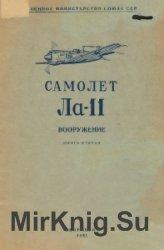 Самолет Ла-11. Книга 2. Вооружение
