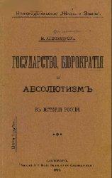Государство, бюрократия и абсолютизм в России