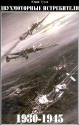 Двухмоторные истребители 1930-1945