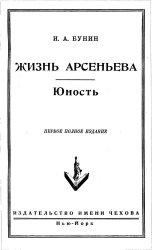 Жизнь Арсеньева. Юность (1952)