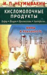 Кисломолочные продукты. Кефир. Йогурт. Простокваша. Ацидофилин… Мифы и реальность
