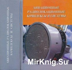 Авиационные радиолокационные комплексы и системы