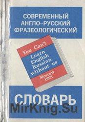 Современный англо-русский фразеологический словарь
