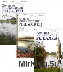 Большая энциклопедия рыбалки. Том 1-3