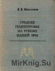 Среднее Поднепровье на рубеже нашей эры