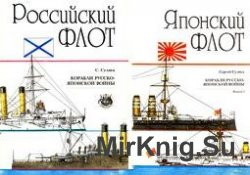Корабли Русско-Японской войны 1904-1905 гг.