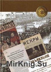 Россия в годы Первой мировой войны: экономическое положение, социальные про ...