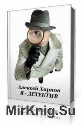 Я - детектив  (Аудиокнига)