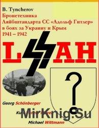 Бронетехника Лейбштандарта СС «Адольф Гитлер» в боях за Украину и Крым 1941 ...