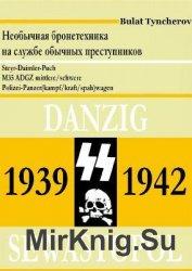 Danzig - Sewastopol. Необычная бронетехника на службе обычных преступников