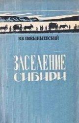 Заселение Сибири (историко-географические очерки)